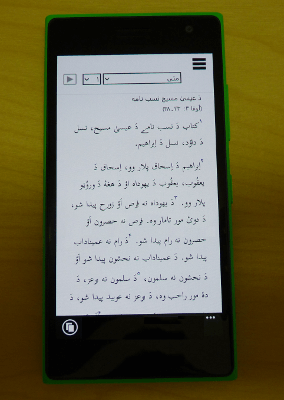 Afghan Mobile Bible